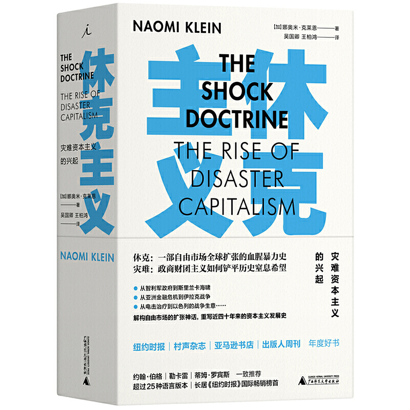 休克主义:灾难资本主义的兴起 解构自由市场的扩张神话,重写近四十年来的资本主义发展史。