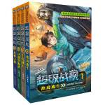 超级战舰(套装1-4册)