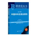 就业蓝皮书:2019年中国本科生就业报告
