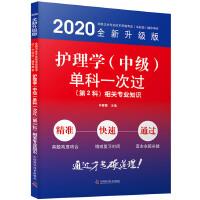 护理学(中级)单科一次过 第2科 相关专业知识 2020版