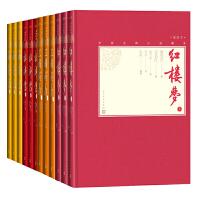 四大名著12册(中国古典小说藏本插图本:红楼梦(上中下)+三国演义(上中下)+水浒传(上中下)+西游记(上中下))