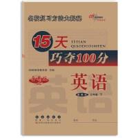 15天巧夺100分英语三年级下册21春(冀教版)全新版