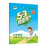 53随堂测 小学数学 二年级上册RJ 人教版 2021秋季 含参考答案