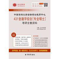 [考研全套]2019年中国海洋大学金融硕士教育中心431金融学综合[专业硕士]考研全套资料 电子书 送手机版网页版XJ