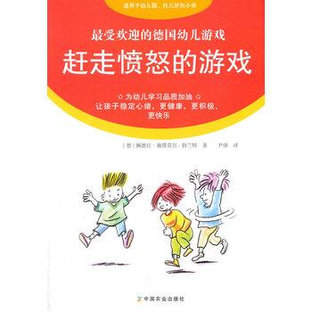 赶走愤怒的游戏(货号:A8) (德)施塔莫尔·勃兰特,尹倩 9787109196872 中国农业出版社书源图书专营店