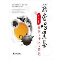 我爱喝黑茶:鉴赏 冲泡 茶艺(全彩) 沈嘉 电子工业出版社 9787121178504 〖绝版珍藏书籍〗