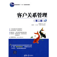 客户关系管理(第二版)(配光盘)