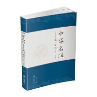 中华名联:名胜追踪 文化、宗教