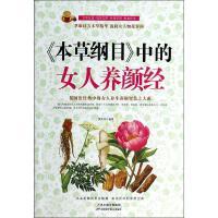 《本草纲目》中的女人养颜经 天津科学技术出版社