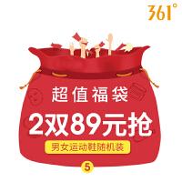 (361度【男女鞋福袋】运动鞋 休闲鞋 球鞋随机发 )