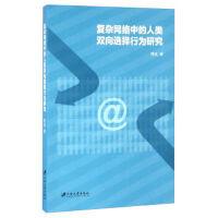【XSM】复杂网络中的人类双向选择行为研究 周斌 江苏大学出版社9787568402231