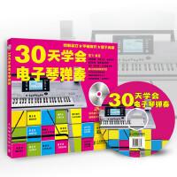 【新书店正版】30天学会电子琴弹奏楚飞人民邮电出版社9787115373571
