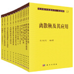 现代数学基础丛书(典藏版:第二辑)(套装共一箱,共50册)
