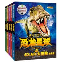 恐龙星球之4D(AR)大冒险*三叠纪.侏罗纪.白垩纪.恐龙帝国