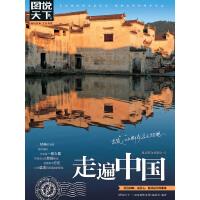 走遍中国【精装本】(电子书)