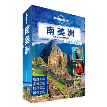 LP南美洲-孤独星球Lonely Planet旅行指南系列:南美洲