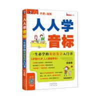 《人人学音标:一生必学的英语发音入门书 白金版》