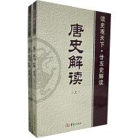唐史解读(上下)(全两册)