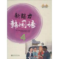 新魅力韩国语(4) 上海交通大学出版社
