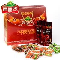 【贵州特产】高原颂零食组合年货大礼盒819g