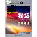 【二手旧书9成新】 精通Adobe Audition 2 0音频处理(1CD) 陈鲲,陆敏捷,徐晶晶著 人民邮电出版社