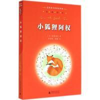 小狐�阿�� �V西��范大�W出版社 新美南吉 9787549556854