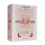 汉语成语词典(世纪版)(法式精装64开本本)