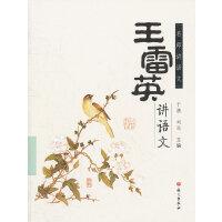 王雷英讲语文(小学段)