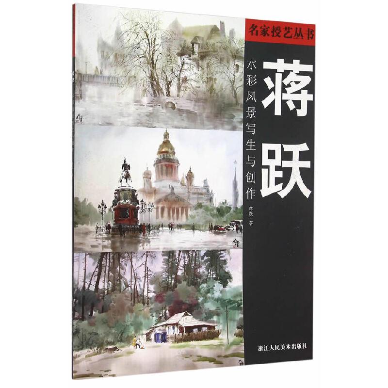 名家授艺丛书:蒋跃 水彩风景写生与创作