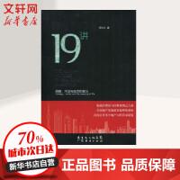 房地产营销19讲 陈利文