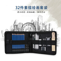 【单件包邮】32件绘画铅笔套装 素描工具包美术文具用品
