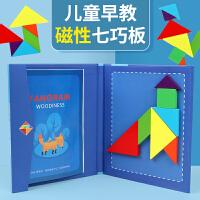 木�|�和�磁性七巧板拼�D幼��@一年�小�W生用教具益智力玩具3-6