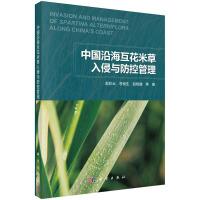 中国沿海互花米草入侵与防控管理