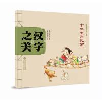 中国记忆:汉字之美 象形字二. 十二生肖比第一