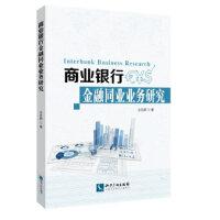 商业银行金融同业业务研究