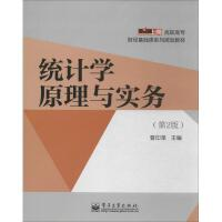 统计学原理与实务(第2版) 电子工业出版社