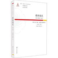 德国通史:1648-1815:第三卷:、启蒙与改革时代(货号:A4) 刘新利,邢来顺 9787214215673 江苏