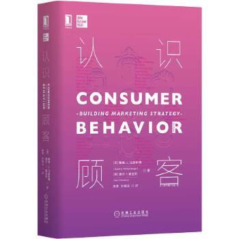 认识顾客 原书第13版 谁会是下一个倒下的大象,谁又会是下一个商界的宠儿?适应新形势,做时代的企业,要求我们每个人具备认识顾客的思维能力。我们每个人,包括您在内,都是一个顾客;我们每个人,也包括您在内,都在寻找自己的顾客。