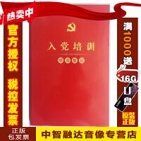 2018新版入党培训学习笔记本32开平装 赠DVD光盘不补发党员干部学习笔记本