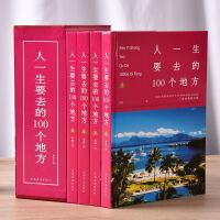 人一生要去的100个地方 中国篇精装4册 人一生要去的一百个地方中国最美的100个地方走遍中国地图