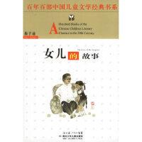 【新书店正版】女儿的故事梅子涵湖北少儿出版社9787535335357