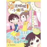 阳光姐姐小说派――爱上友谊的味道