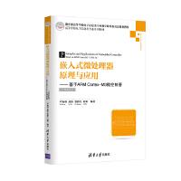 嵌入式微处理器原理与应用――基于ARM Cortex-M3微控制器(STM32系列)(高等学校电子