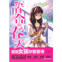 青春纯美悦读季:野百合的春天 坚强女孩的智慧书
