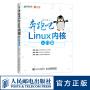 奔跑吧 Linux内核 入门篇 Linux就该这么学 操作系统入门教程 张天飞开发运维书