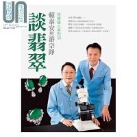 赖泰安与游宗铮谈翡翠 港台原版 赖泰安 圣典文化 宝石饰品