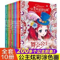 公主炫彩涂色画书(全10册) 幼儿童3-6-9岁女孩宝宝绘图画画本涂鸦填色绘本