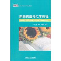 新编英语词汇学教程(新经典高等学校英语专业系列教材)