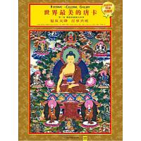 世界最美的唐卡:佛陀的圆满大世界