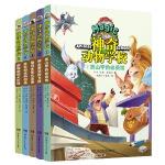 神奇动物学校((动物的有趣故事,自然的奇妙知识 1-5册)